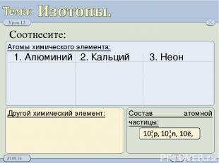 Соотнесите: Атомы химического элемента: Состав атомной частицы: 1. Алюминий 2. К