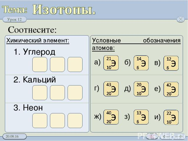 Соотнесите: Химический элемент: Условные обозначения атомов: 1. Углерод 2. Кальций 3. Неон а) б) в) г) д) е) ж) з) и) Урок 12 ПС