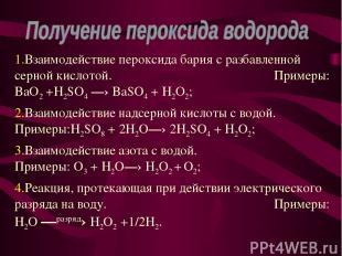 Взаимодействие пероксида бария с разбавленной серной кислотой. Примеры: BaO2 +H2