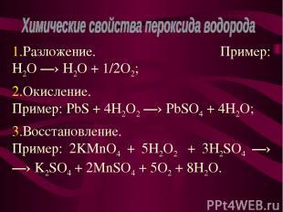 Разложение. Пример: H2O —› H2O + 1/2O2; Окисление. Пример: PbS + 4H2O2 —› PbSO4
