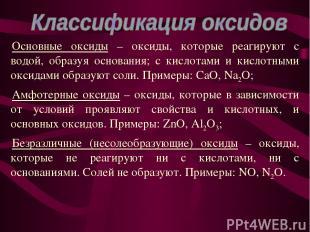 Основные оксиды – оксиды, которые реагируют с водой, образуя основания; с кислот
