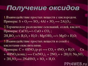 Взаимодействие простых веществ с кислородом. Примеры: S + O2—› SO2; 4Al + 3O2 —›