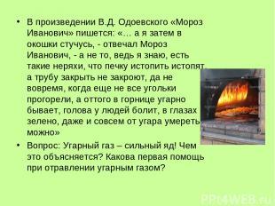 В произведении В.Д. Одоевского «Мороз Иванович» пишется: «… а я затем в окошки с