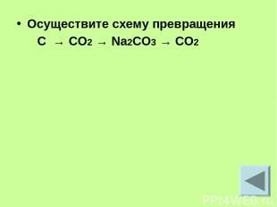 Осуществите схему превращения C → CO2 → Na2CO3 → CO2