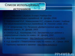 Список используемых источников 1. О.С. Габриелян «Химия» 8 класс Учебник для общ