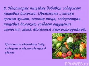 8. Некоторые пищевые добавки содержат пищевые волокна. Объясните с точки зрения