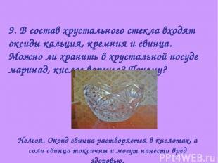 9. В состав хрустального стекла входят оксиды кальция, кремния и свинца. Можно л