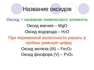 Название оксидов Оксид + название химического элемента Оксид магния – МgО Оксид