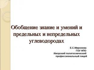 Обобщение знание и умений и предельных и непредельных углеводородах Е.С.Миронова