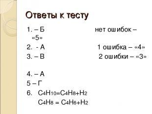 Ответы к тесту 1. – Б нет ошибок – «5» 2. - А 1 ошибка – «4» 3. – В 2 ошибки – «