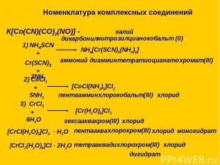 Номенклатура комплексных соединений К[Co(CN)(CO)2(NO)] - калий дикарбонил нитроз