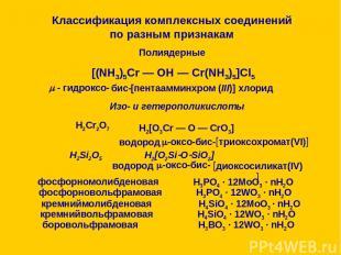 Классификация комплексных соединений по разным признакам 4. По внутренней структ