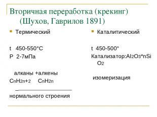Вторичная переработка (крекинг) (Шухов, Гаврилов 1891) Термический t 450-550°C P