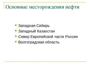 Основные месторождения нефти Западная Сибирь Западный Казахстан Север Европейско