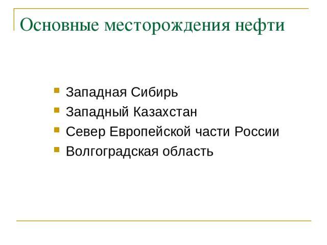 Основные месторождения нефти Западная Сибирь Западный Казахстан Север Европейской части России Волгоградская область