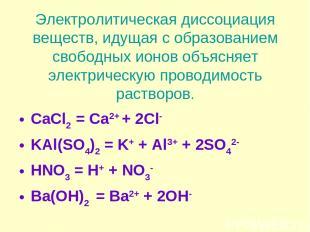 Электролитическая диссоциация веществ, идущая с образованием свободных ионов объ