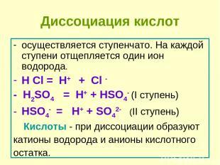 Диссоциация кислот осуществляется ступенчато. На каждой ступени отщепляется один