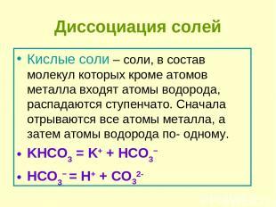 Диссоциация солей Кислые соли – соли, в состав молекул которых кроме атомов мета