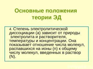 4. Степень электролитической диссоциации (a) зависит от природы электролита и р