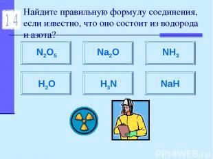 Найдите правильную формулу соединения, если известно, что оно состоит из водород