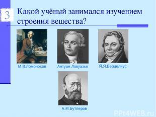 Какой учёный занимался изучением строения вещества?