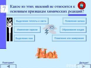 Какое из этих явлений не относится к основным признакам химических реакций?