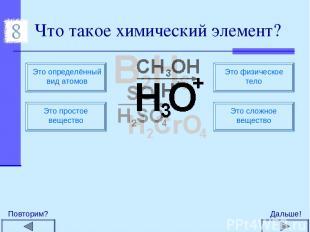 Что такое химический элемент?