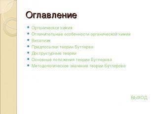 Оглавление Органическая химия Отличительные особенности органической химии Витал