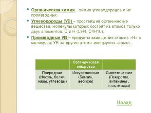 Органическая химия – химия углеводородов и их производных. Углеводороды (УВ) – п