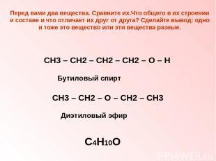 Перед вами два вещества. Сравните их.Что общего в их строении и составе и что от