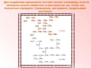 Два соединения одинакового состава считают изомерами, если их молекулы нельзя со