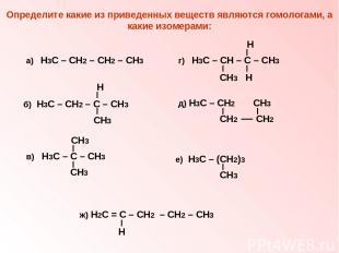 Определите какие из приведенных веществ являются гомологами, а какие изомерами: