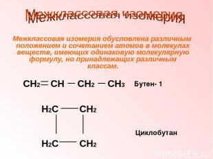 Межклассовая изомерия обусловлена различным положением и сочетанием атомов в мол