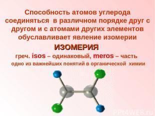 ИЗОМЕРИЯ греч. isos – одинаковый, meros – часть одно из важнейших понятий в орга