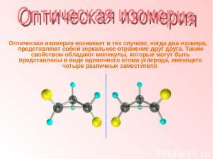 Оптическая изомерия возникает в тех случаях, когда два изомера, представляют соб