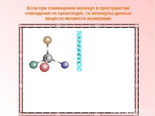 Если при совмещении молекул в пространстве совпадения не происходят, то молекулы