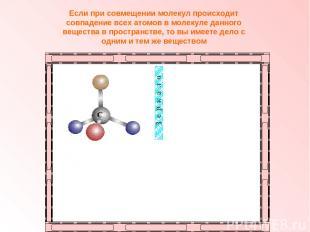 Если при совмещении молекул происходит совпадение всех атомов в молекуле данного