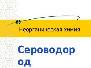 Неорганическая химия Сероводород