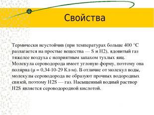 Свойства Термически неустойчив (при температурах больше 400 °C разлагается на пр