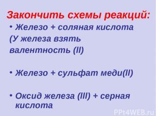 Закончить схемы реакций: Железо + соляная кислота (У железа взять валентность (l