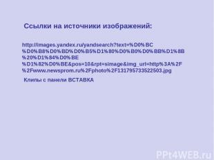 Ссылки на источники изображений: http://images.yandex.ru/yandsearch?text=%D0%BC%