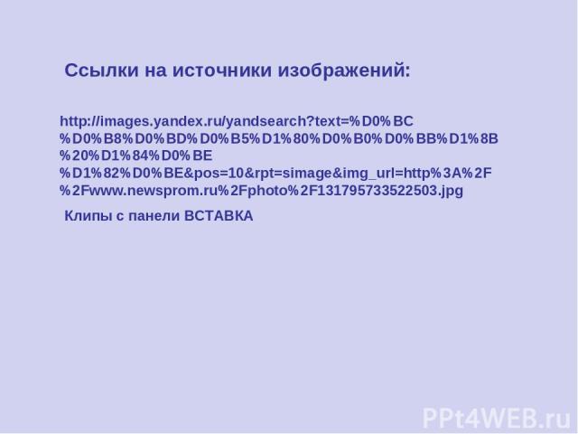 Ссылки на источники изображений: http://images.yandex.ru/yandsearch?text=%D0%BC%D0%B8%D0%BD%D0%B5%D1%80%D0%B0%D0%BB%D1%8B%20%D1%84%D0%BE%D1%82%D0%BE&pos=10&rpt=simage&img_url=http%3A%2F%2Fwww.newsprom.ru%2Fphoto%2F131795733522503.jpg Клипы с панели …