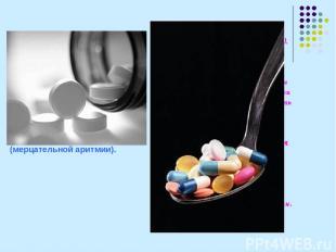 Хинидин – диастереомер хинина – встречается в хинной коре (например, Cinchona su