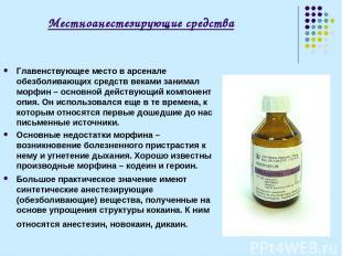 Местноанестезирующие средства Главенствующее место в арсенале обезболивающих сре