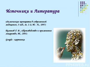 Источники и Литература «Химические препараты в современной медицине», 3 изд., т.