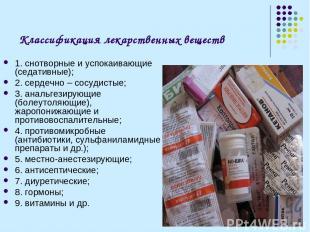 Классификация лекарственных веществ 1. снотворные и успокаивающие (седативные);