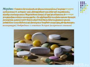 Атропин – оптически неактивная форма гиосциамина, широко применяется в медицине
