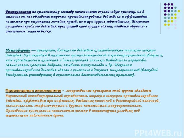 Фторхинолоны по химическому составу напоминают оксолиновую кислоту, но в отличие от нее обладают широким противомикробным действием и эффективны не только при инфекциях мочевых путей, но и при других заболеваниях. Механизм противомикробного действия…