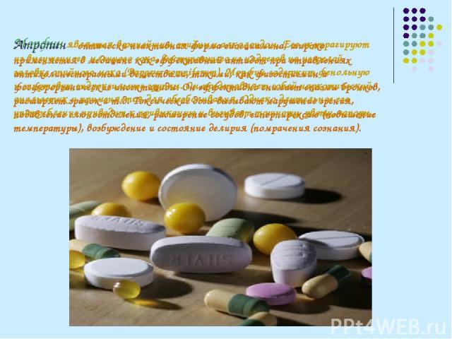 Атропин – оптически неактивная форма гиосциамина, широко применяется в медицине как эффективный антидот при отравлениях антихолинэстеразными веществами, такими, как физостигмин и фосфорорганические инсектициды. Он эффективно снимает спазмы бронхов, …
