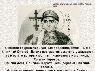 В Пскове сохранились устные предания, связанные с княгиней Ольгой. До сих пор ме